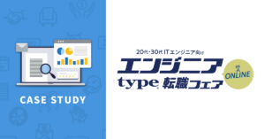 日本最大級のエンジニア特化型転職イベントをオンライン化!