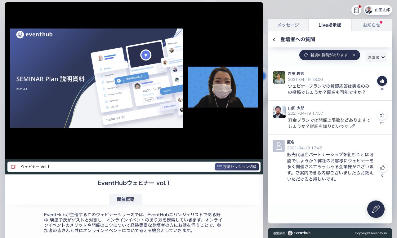 eventhub_pc-home-online